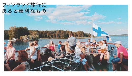 フィンランド旅行の必需品、あると便利なものリスト【在住者は語る】