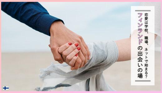 フィンランド人はどこで恋人を見つける?出会いの場と現地のマッチングサイトを紹介