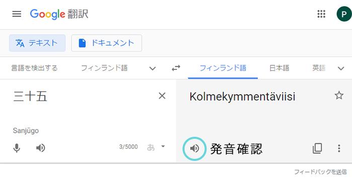 googleで発音確認