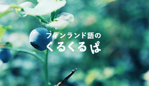 フィンランド語の「通行証=クルクルパー」を解説します【日本語との関係は?】