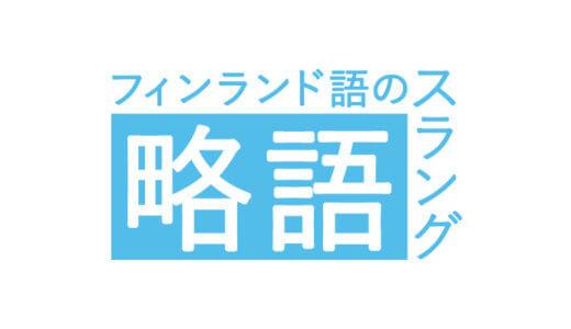 【辞書代わり】フィンランド語の略語、スラング単語集【70+】